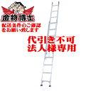 はしご / 梯子 / 伸縮 / アルミ / 2連はしご【アルインコ JXV73DF】【配送条件あり】全長7.31m 収納長4.15m 質量16.5kg頑丈で安心!基本性能を充分に備えたエコノミータイプの2連はしごです。