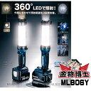 ライト / ワークライト / LEDワークライト 【マキタ 充電式LEDワークライト ML806Y】充電式14.4V/18V 本体のみ バッテリ、充電器別売り 360度LEDで照射