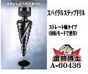 スパイラルステップドリル / ステップドリル / ドリル 【マキタ A-60436】ストレート軸タイプ シャープな切れ味&高耐久! 穴あけ、下穴拡大、面取り、バリ取りに コバルトハイス採用 窒化チタンアルミコーティング