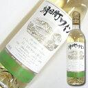 地元で定番のワイン!【「朝日町ワイン(白・甘口)」720ml...