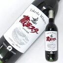 地元で愛される人気のワイン♪【「蔵王スターワイン(赤・辛口)」720ml】<山形県・タケダワイ...