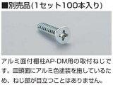 最安値に挑戦!長さが16ミリです。LAMP アルミ棚柱専用ネジ AP-SC3-16 クロメート  100本