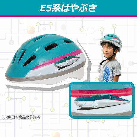 E5系はやぶさ(東北新幹線)ヘルメット[子供用ヘルメットキッズ自転車新幹線鉄道キッズストライダーSG