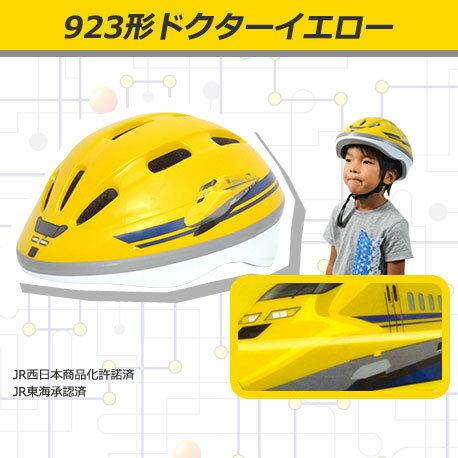 923形ドクターイエローヘルメット[子供用ヘルメットキッズ自転車新幹線鉄道キッズストライダーSG規格