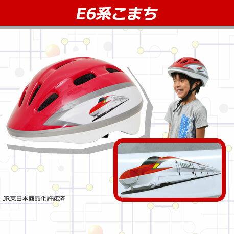 E6系こまち(秋田新幹線)ヘルメット[子供用ヘルメットキッズ自転車新幹線鉄道キッズストライダーSG規