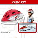 E6系こまち(秋田新幹線)ヘルメット[子供用 ヘルメット キッズ 自転車 新幹線...