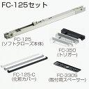 アトム FC-125セット (後付けソフトクローズ)