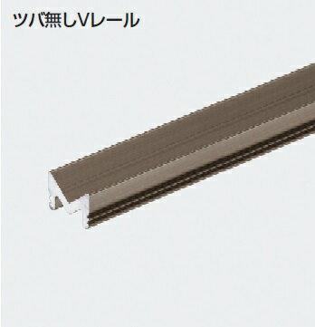 ツバ無しVレール 1820mm