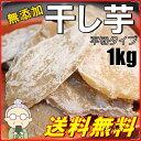 懐かし 干し芋 1kg 無添加 平切り【山東省産】
