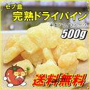 ドライフルーツ パイン 500g セブ島完熟パイン使用 濃厚半生タイプ 【メール便送料無料】