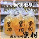 ショッピングサンヨー サンヨー堂 果実ゼリー 国産温州 蜜柑 みかん 400g 6個セット