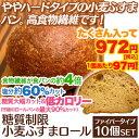 【糖質制限 低糖質】【低カロリー】【ハードパン】【