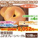 【ベーグルセット】【糖質制限ベーグル】【低糖質パン】【ベーグル徳用】ふすまプレー