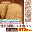 【糖質制限 低糖質】【低カロリー】ふすま食パン1本≪
