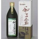 《ダートコーヒー》厳選した京都宇治抹茶を使用和三盆抹茶(希釈用)