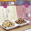 ≪ホクチン≫金沢のこだわり醤油でつくったおいしいナッツ