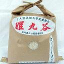 ≪JA能美≫令和元年度産 精米こだわり減農薬有機肥料米姫九谷 5kg 新米!