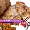 【お歳暮】【自家製焼豚】【チャーシューセット】≪スミヤ精肉店≫話題の自家製焼豚(2本)特