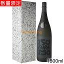 ISOKURA150 ビンテージ ザ・平成ミレニアル ブレンド 1800ml