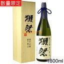 旭酒造 獺祭 二割三分 純米大吟醸 木箱 1800ml