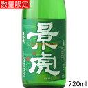 越乃景虎 こしのかげとら 純米原酒 ひやおろし 720ml(生詰)