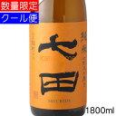 七田 しちだ 純米 七割五分磨き 雄町 生酒 1800ml 要冷蔵