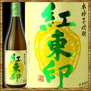 芋焼酎/鹿児島県 宝山 ほうざん 紅東印 1800ml