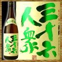 日本酒/山形県 三十六人衆 さんじゅうろくにんしゅう 純米吟醸 1800ml