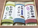 【味彩麺セット】地物...