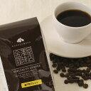 城下町ブレンド1kg/【全国送料無料】お得な1kgまとめ買いは10%割引/自家焙煎 ブレンドコーヒー豆 いりたてコーヒー