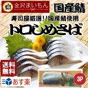 【送料無料】しめ鯖3パック 〆さば 国内産 寿司屋厳選 鯖 さば 無添加 トロし