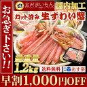 【早割 1,000円OFF 実施中】送料無料 カット済生ずわ...