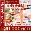 【早割1,000円OFF実施中】生食可 生ズワイガニ 生ズワ...