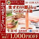 【延長中!クーポンで1000円OFF】生食可 生ズワイガニ ...