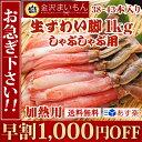 【早割1,000円OFF実施中】加熱用 生ズワイガニ 生ズワ...