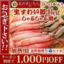 【延長中!クーポンで1000円OFF】【加熱用】 生ズワイ蟹...