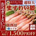 【延長中!クーポンで1500円OFF】加熱用 生ズワイガニ ...