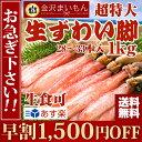 【早割 1,500円OFF 実施中】生食可 生ズワイガニ 特...