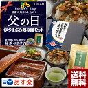 【早割】父の日 ギフト 大サイズ国産うなぎ蒲焼1本&ひつまぶ...