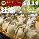【最大1,000円OFFクーポン配布中】【牡蠣 M 1kg】寿司屋が厳選する牡蠣!広島県産カキ