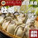 牡蠣 かき 送料無料【牡蠣 M 2kg】寿司屋が厳選する牡蠣!広島県産カキ2kgMサイズ(解凍後約8