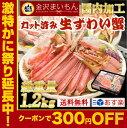 【クーポンで300円OFF】送料無料 カット済生ずわい蟹1.2kg 化粧箱入り 3人?4人前 カニ