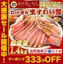 【クーポン利用で1,000円OFF】カット済生ずわい蟹1.4kg (解凍後1.2kg) 化粧箱入り