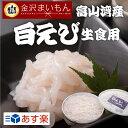 【送料無料】 海老 白えび 生食用 富山湾産 富山県の宝石と称される白エビ 高鮮度 90g