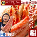 【送料無料】寿司屋が厳選した特大5Lサイズ!たらばかに足2k...