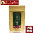 寿司屋の緑茶!国産緑茶使用!まいもん緑茶40g!お茶/茶/緑茶/おちゃ/緑茶を粉末にしているので、飲むだけでなくお料理やお菓子にも利用可能!【金沢まいもん寿司】