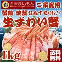 【送料無料】寿司屋厳選!カット済み生ずわいカニ1kg 2人〜...