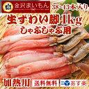 【加熱用】 生ズワイ蟹 足しゃぶしゃぶ(ポーション)1kg(...