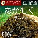 あかもく 石川県産 500g 天然自然 アカモク ぎばさ ミ