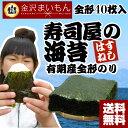 海苔 有明産 のり 大判全形40枚 訳あり 寿司はね 焼海苔...